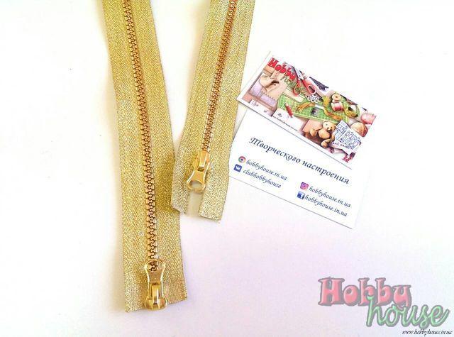 Молния парча золото 120 см - 30 грн./шт.