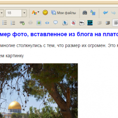 как изменить размер фото вставляемого из блога blogspot5